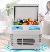 櫃型兩用小冰箱220V車載冷暖箱電子車用保溫迷你直流車載冰箱 QX15151 『寶貝兒童裝』