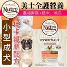 【培菓平價寵物網】美士全護營養》小型犬-成犬低卡纖膳配方(農場鮮雞+糙米、地瓜)5lbs/2.27kg