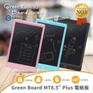 【Green Board】MT8.5吋 Plus 電紙板(畫畫塗鴉、練習寫字、留言、無紙化辦公手寫板)