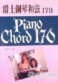 爵士鋼琴和弦170