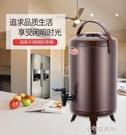 保溫桶8L10L12L果汁豆漿咖啡桶YXS 新年禮物