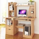 歐意朗電腦桌台式桌家用簡約臥室經濟型書桌書架組合辦公簡易桌子HRYC 【免運】