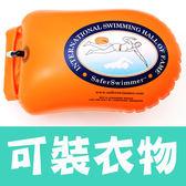 (標準型) 可裝衣物專業游泳浮球/橫渡日月潭必備/魚雷浮標.泳圈.造型泳圈.防水袋 可參考