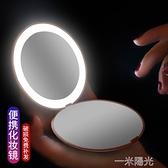 網紅手持摺疊小鏡子隨身led化妝鏡女帶燈補光美妝鏡可愛便攜雙面 一米陽光