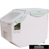 家用廚房米桶密封裝米桶20斤裝米缸12L儲米箱防潮防蟲【全館免運】
