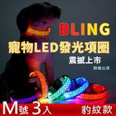 【買達人】寵物LED發光項圈-豹紋款M號(3入)