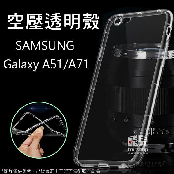 【妃凡】像裸機般透!空壓殼 三星 Galaxy A51 / A71 軟殼 手機殼 透明 TPU 保護殼 手機套 198