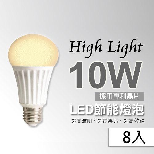【High Light】CNS 省電LED燈泡10W (黃光)*8入