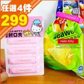 《4入》Hello Kitty 凱蒂貓 正版 長型 封口夾 封口棒 密封夾 保鮮夾 防潮夾 零食夾 B23813