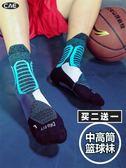 籃球襪子運動男中筒女高幫跑步滑雪專業足球球襪【奈良優品】