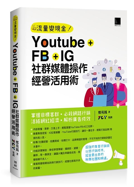 Youtube+FB+IG社群媒體操作經營活用術:掌握目標客群‧必殺網路行銷‧活絡網紅經濟‧解析廣告