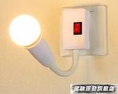 LED節能燈帶開關插電小夜燈床頭壁燈插座燈座插頭夜光看書喂奶燈 風馳
