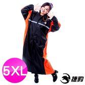 捷豹 時尚風配色前開雨衣 YW-R310-5XL-黑/瑩光橘