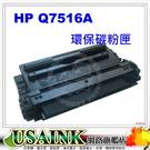 USAINK☆HP Q7516A 黑色環保碳粉匣  適用 LJ5200/LJ5200n/LJ5200tn/LJ5200dn/LJ5200dtn (12,000張)