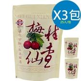 勝昌 梅桂仙楂 25入/包 X3包 開脾健胃