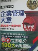 【書寶二手書T2/進修考試_QJH】郵政企業管理大意(2013郵政)_楊鈞