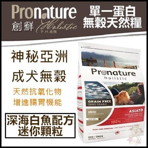 *KING WANG*【創鮮Pronature】神秘亞洲-成犬無榖 深海白魚配方 迷你顆粒0.34kg