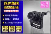 【台灣安防】監視器 針孔攝影機 微型針孔 攝影機 迷你 魚眼 高感度晶片 高感度 超小 好隱藏 藏匿
