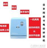 辦公家用迷你單手可攜帶電動碎紙機電動開信器拆信機 概念3C旗艦店
