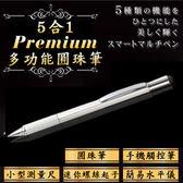 【日本業務達人】高級閃耀精美5合1多功能原子筆 觸控筆(銀色)