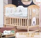 嬰兒床實木拼接大床