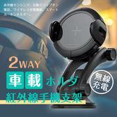 無線充電 車架 紅外線 出風口 車架 導航車架 車充 單手操作 iPhone X XS Max XR 三星 S9 HTC SONY 父親節