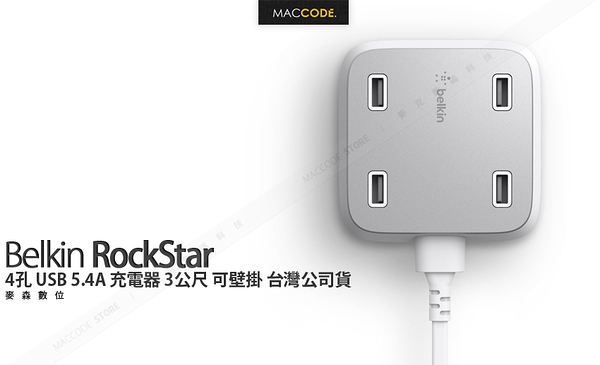 【台灣公司貨】Belkin Family RockStar 4孔 USB 5.4A 充電器 3公尺 可壁掛