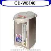 象印【CD-WBF40】4公升微電腦熱水瓶 不可超取