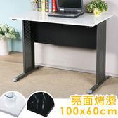 Homelike 路易100cm辦公桌-亮面烤漆桌面:白/桌腳:白
