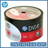 中環代工 A級 HP 16X DVD-R 50片桶裝 光碟 DVD