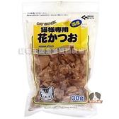 【寵物王國】藤澤-貓咪鰹魚片30g