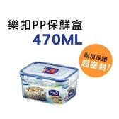 樂扣PP保鮮盒 方形 470ML 收納盒 微波盒 食物保鮮 冰箱冷藏 廚房用品 《生活美學》