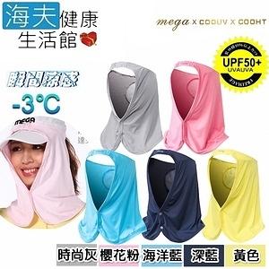 【海夫】MEGA COOUV 冰感 防曬 圍脖帽套(UV-505)黃