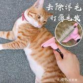 寵物除毛刷貓咪梳毛神器防靜電去毛刷泰迪薩摩去浮毛狗狗掉毛刷子 小確幸生活館
