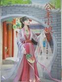 【書寶二手書T2/言情小說_C8S】公主小娘子(下卷)_花樣年華