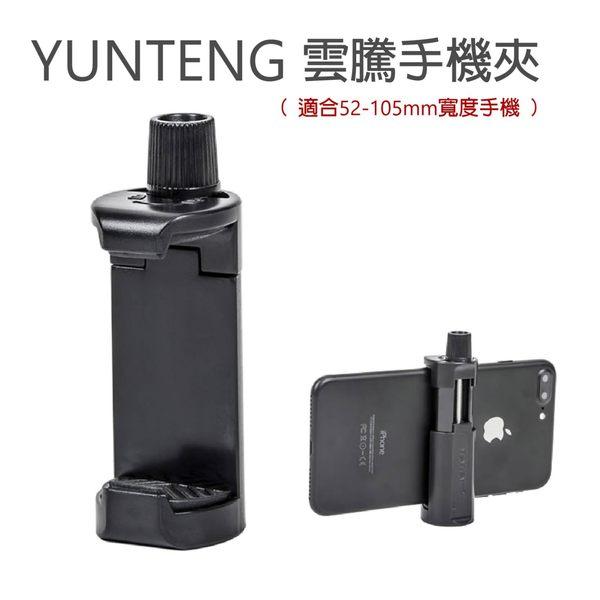 雲騰 小C手機夾 三腳架 自拍棒適用 手機轉接配件 固定 通用規格 螺旋鎖緊 適用52mm-105mm