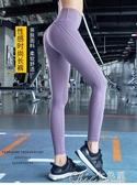 健身褲無痕瑜伽健身褲高腰彈力形體舞蹈裝飾舒適運動服春女長褲【快速出貨】