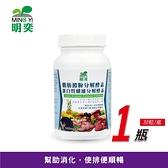 【明奕】脂肪澱粉分解酵素+蛋白質纖維分解酵素(30粒/瓶)-1瓶-幫助消化 使排便順暢 台灣公司貨