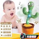 兒童玩具 兒童節玩具網紅電動跳舞仙人掌會說話兒童禮物嬰兒寶寶男孩女孩 8號店