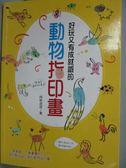 【書寶二手書T1/藝術_IKZ】好玩又有成就感的動物指印畫_阿彬叔叔