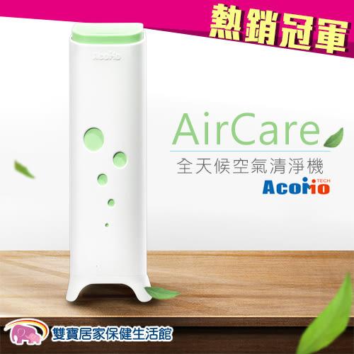 【贈好禮】AcoMo AirCare 全天候空氣殺菌機 空氣清淨機 台灣製造 - 綠