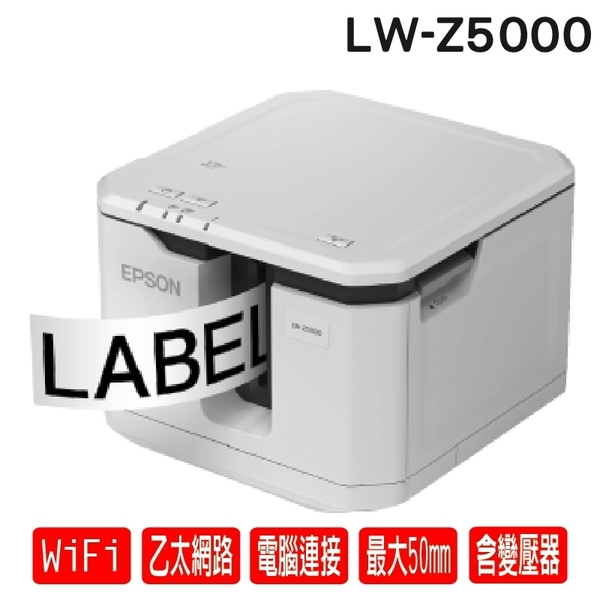 EPSON LW-Z5000 大容量高速標籤機