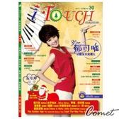 樂譜/鋼琴譜 ►i Touch(就是愛彈琴) 第30輯【鋼琴譜/五線譜/鋼琴教學】