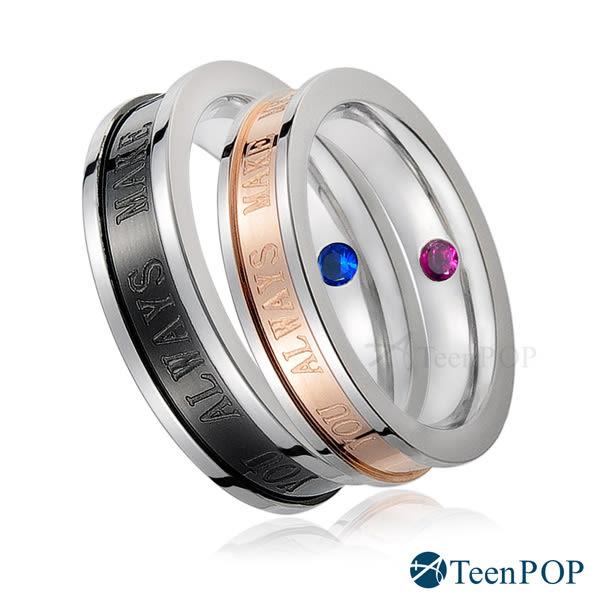 情侶戒指 ATeenPOP 珠寶白鋼戒指尾戒 幸福結果 刻字對戒 情人節禮物 送刻字 單個價格