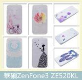 華碩 ASUS ZenFone 3 (ZE520KL) 彩繪TPU軟殼 軟套 輕薄 防摔 輕薄 手機殼 手機套 保護殼 外殼