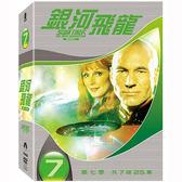 銀河飛龍DVD (第七季/7片裝)