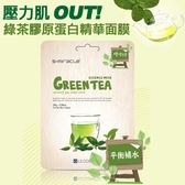 韓國S+Miracle-綠茶油水平衡面膜Green Tea 1入