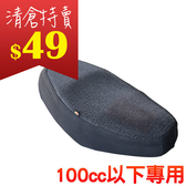 【清倉特賣】CRESPI凱蕾絲帝 防曬透氣網布機車坐墊套(100cc以下專用)