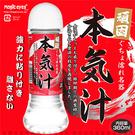 情趣用品-潤滑液【慾望之都情趣精品】日本Magic eyes 本氣汁潤滑液 360ml 超強黏度 紅