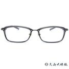 999.9 日本神級眼鏡 M106 (透...
